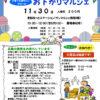 11月30日(土)第9回 お下がりマルシェを開催!!